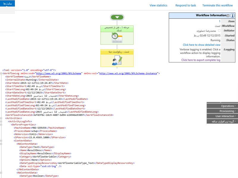 XML Nintex