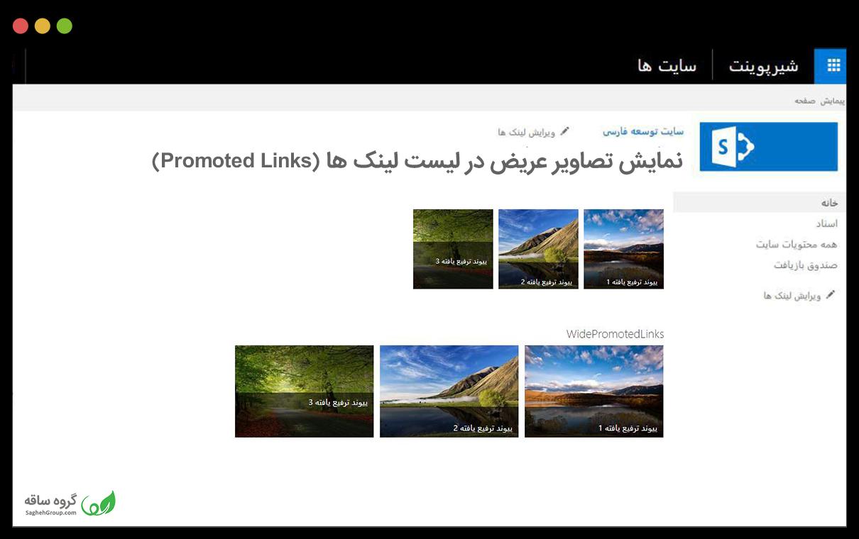 نمایش تصاویر عریض در لیست لینک ها (Promoted Links) - گروه ساقه