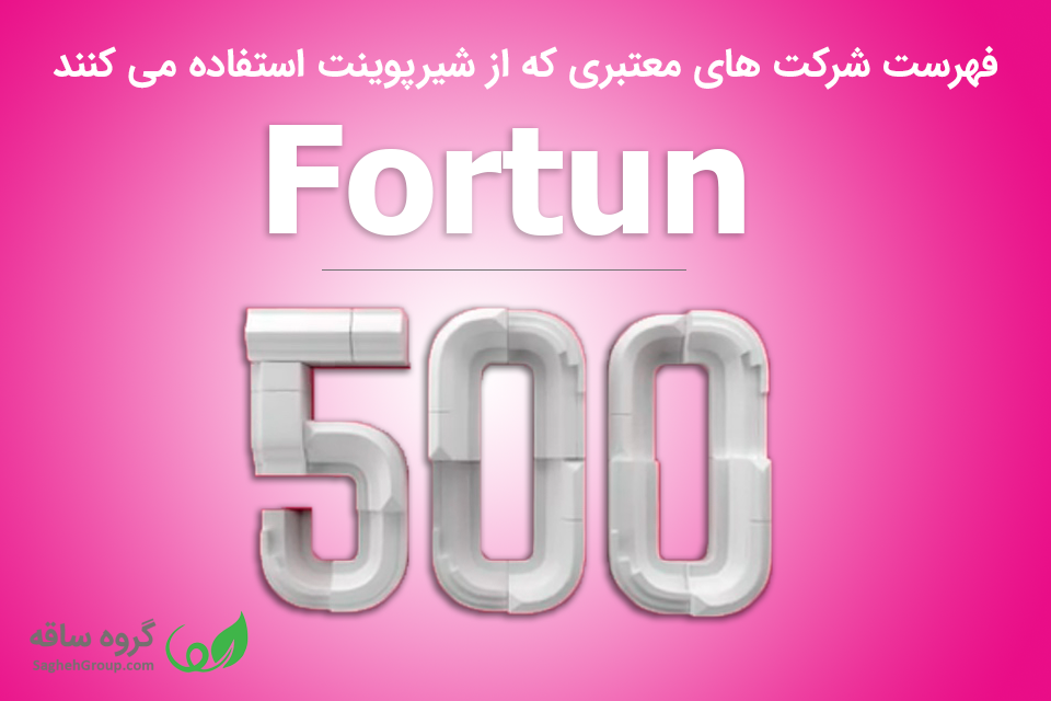 شرکت های fortun 500 از شیرپوینت استفاده می کنند